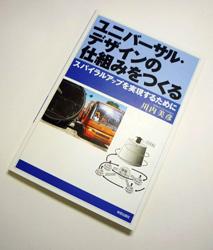 写真:川内さんの著書「ユニバーサル・デザインの仕組みをつくる