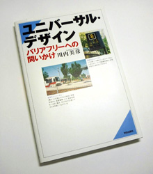 写真:川内さんの著書「ユニバーサル・デザイン-バリアフリーへの問いかけ