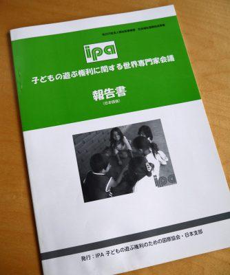 写真:IPA世界専門家会議の報告書
