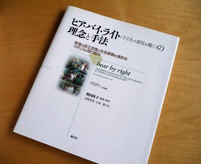 写真:奥田さんの著書。「ヒアバイライトの理念と手法」