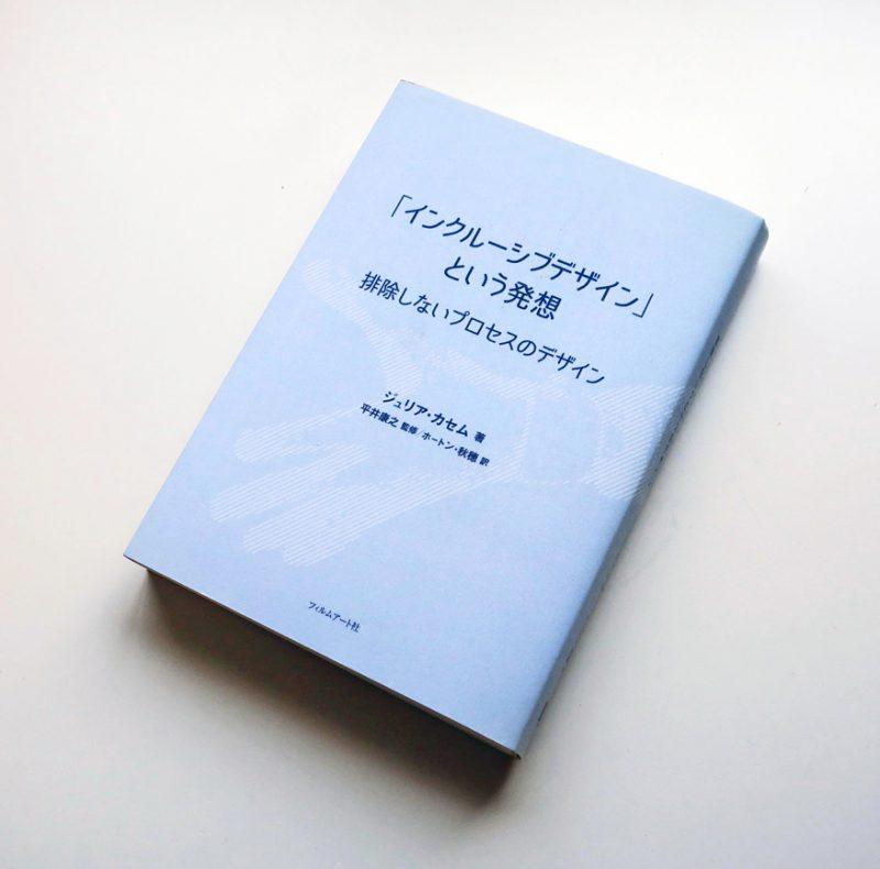 写真:著書の表紙